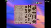 佳藝電視(佳視)片斷 01 (粵語無字幕)