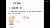 ★p002-p002【树学】学者《人教版五年级数学下册-观察物体(三)》例1例2
