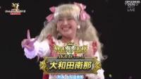 第6回AKB48グループじゃんけん大会 大和田南那Cut 中文字幕