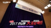 [預告]2017RM始務式 170101 Running Man