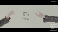 少年企画跨界合作李宇春首支pop video正式揭晓 我要任性野蛮生长