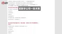 """北京扫黄引""""互联网地震"""" 网传被抓大佬到底是谁"""