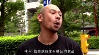 街坊廚神舌戰東京 EP04成田山/龜戶、荔枝角/深水埗- 鰻魚飯&大根扒