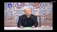 篆刻高级研习班 第001节 篆刻书法关系