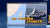 台媒:辽宁舰绕台半圈 台军方神经紧绷