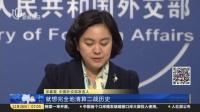中国外交部:没有亚洲和解  日本难翻历史这页 上海早晨 161228