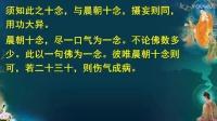三种净土回向文、印祖十念计数法02- 仁禅法师讲授
