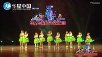 红黄蓝少儿艺术学校 国际青少年艺术节  《茉莉花》