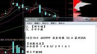 2016股票分析 短线黑马 布局 股票板块推荐 (3)