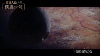 《星球大戰外傳:俠盜一号》曝中文推廣曲MV 《決絕的信仰》點燃新希望