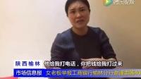 靖边县女老板裴宁再曝银行黑幕:工商银行行长谢某躺枪!