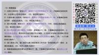 2017二级建造师徐洋法律法规精讲视频课件大立教育1