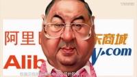 俄罗斯首富抛售持有的阿里巴巴股票,他也是众多中国公司投资人!