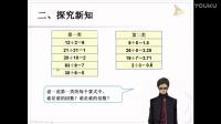 ★p005-p005【树学】学者《人教版五年级数学下册-因数与倍数》例1_自定义转码_1280x720