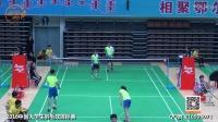 2016  第20届大学生羽毛球锦标赛 8月10日 混双6