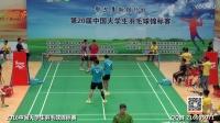 2016  第20届大学生羽毛球锦标赛 8月10日 男双9
