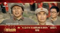 纪念红军长征胜利80周年献礼片《长征大会师》03