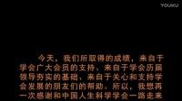关山越会长2017新年贺词-唐渊