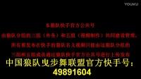 中国狼队曳步舞联盟关于快手公告