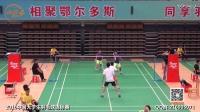 2016  第20届大学生羽毛球锦标赛 8月10日 男双5