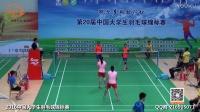 2016  第20届大学生羽毛球锦标赛 8月10日 女双4