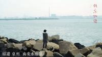 福建水头镇 三生物语之《北京物语》小小集1