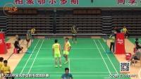 2016  第20届大学生羽毛球锦标赛 8月10日 男双7