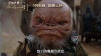 《星球大戰外傳:俠盜一号》曝星際生物特輯 巧匠天工惟妙惟肖