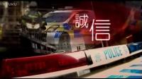 香港警队招募宣传片【30秒中文版】
