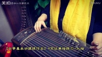 08【承沁古筝课堂】古筝定位单指练习4-大指(托)qq群:169564987