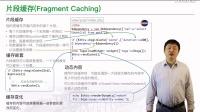 新版魏曦教你学Yii2.0(11.3 缓存 )