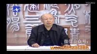 篆刻高级研习班 第002节 篆刻概述简介