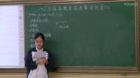 人教A版高中數學必修四1.4 《正弦函數、余弦函數的圖象-二》課堂教學視頻實錄-華婧