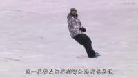 单板滑雪初级教学:J字型转弯