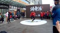 中国北部地区跨年派儿童组冠亚季争霸赛