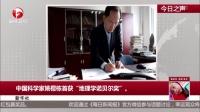 """中国科学家姚檀栋首获""""地理学诺贝尔奖"""" 每日新闻报 170104"""