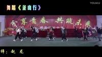 绛县实验中学2017年元旦晚会之舞蹈《釜山行》