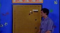 王元中级围棋教室 03