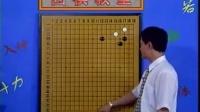 王元中级围棋教室 04