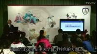 [第2集] 中医学——中华民族繁衍昌盛的护佑者(下)