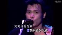 这首歌最初是给刘德华写的 只有他才能唱出味道
