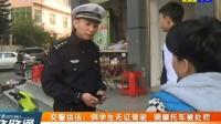 2016.12.27 交警说法:俩学生无证驾驶 骑摩托车被处罚