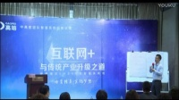 駿君老師為總裁班學員主講互聯網+與傳統產業升級之道(2016年課程)