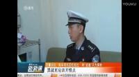 """2017.1.3 交警说法:跑车司机回忆经过 称""""逃逸""""只为保命"""