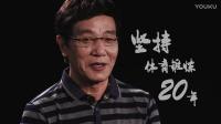 王泰兴:体育的力量