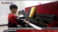 《快乐的女战士》选自:中央音乐学院考级教程(一级)-胡时璋影音工作室出品