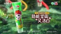 伢牙乐牙膏高清广告