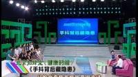 山西省人民医院王树荚主任医师 马久红博士《手抖背后藏隐患》(二)