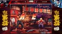 U联赛《拳皇97》半决赛 夜枫 vs 老K
