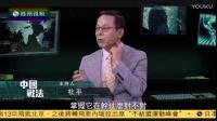 2016-09-13中国战法 智能战争-20160913中国战法-凤凰视频-最具